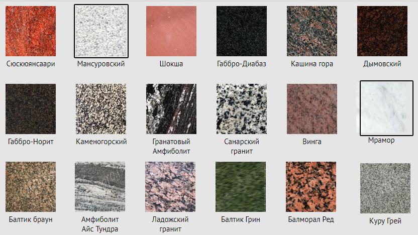 цветовая гамма натурального камня